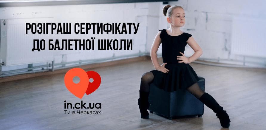 'Виграйте сертифікат у балетну школу'