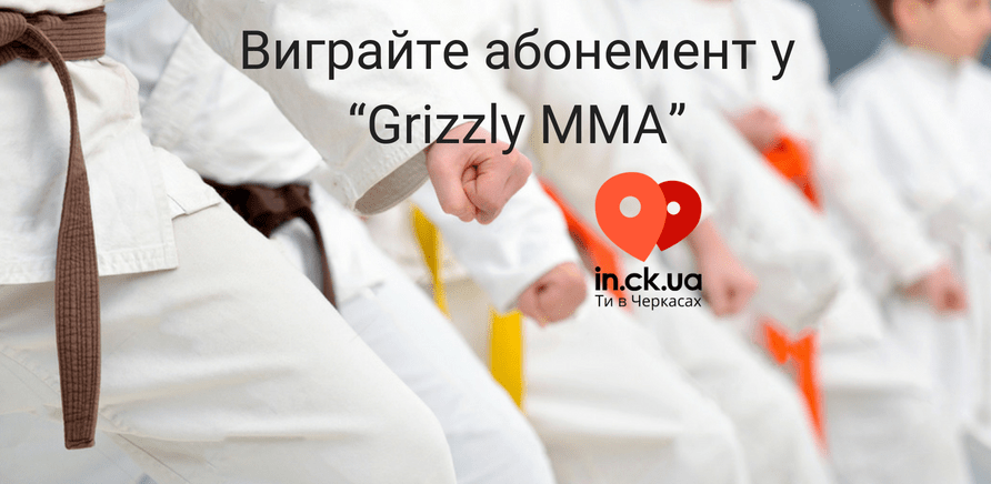 """'Выиграйте абонемент на тренировки в """"Grizzly MMA"""" для своего ребенка'"""