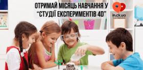 """Стаття 'Виграйте місяць навчання у """"Студії Експериментів 4D""""'"""