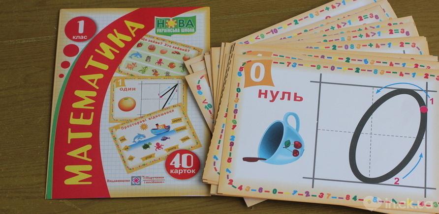 "Фото 1 - ""Картки з математики"" Л. Грибчук"