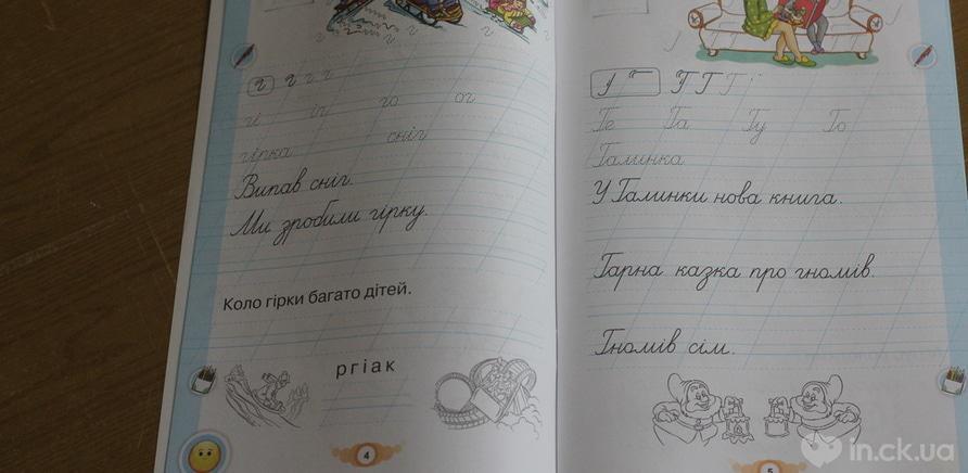 """Фото 2 - """"Я Пишу. Зошит для письма і розвитку мовлення"""" К. Пономарева"""