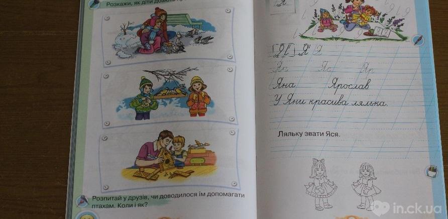 """Фото 3 - """"Я Пишу. Зошит для письма і розвитку мовлення"""" К. Пономарева"""