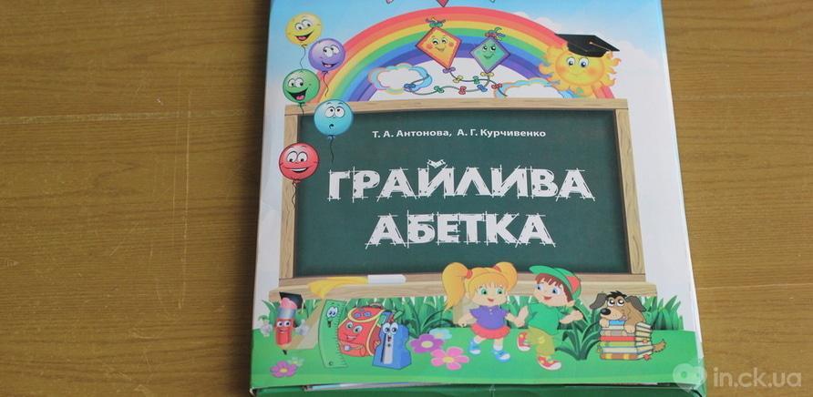 "Фото 1 - ""Грайлива абетка"" Т. Антонова, А. Курчивенко"