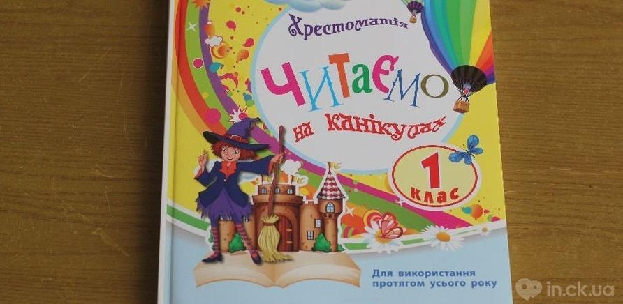 """Фото 1 - Хрестоматия """"Читаємо на канікулах """" М. Володарськая"""