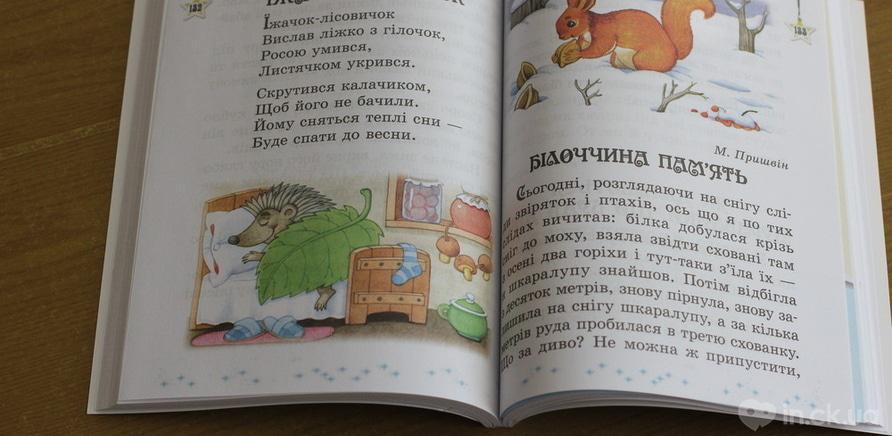 """Фото 2 - Хрестоматия """"Читаємо на канікулах """" М. Володарськая"""