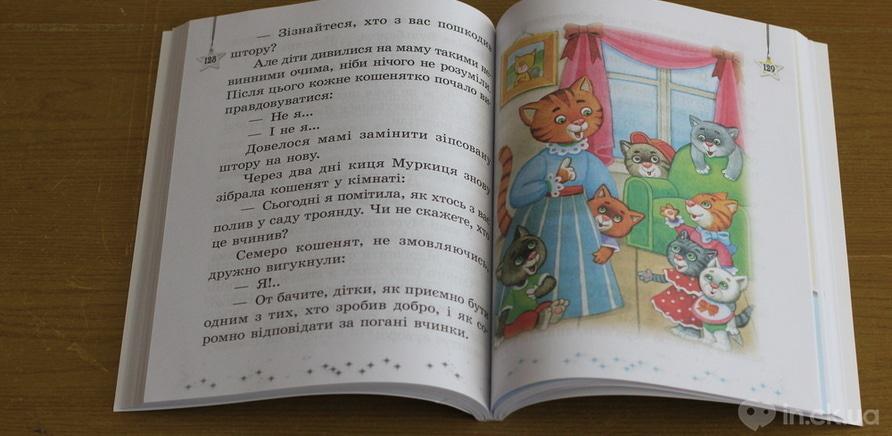 """Фото 3 - Хрестоматия """"Читаємо на канікулах """" М. Володарськая"""