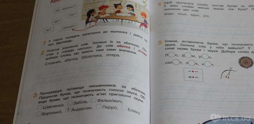 """Фото 2 - """"Післябукварик"""" В. Ищенко, С. Логачевськая"""