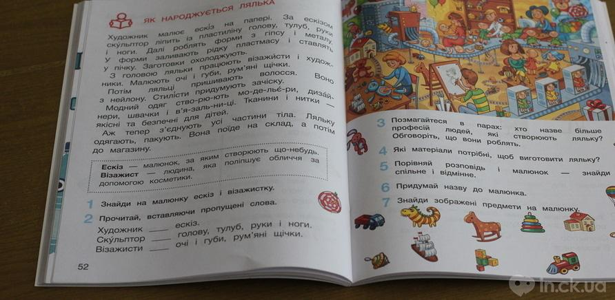 """Фото 3 - """"Післябукварик"""" В. Ищенко, С. Логачевська"""