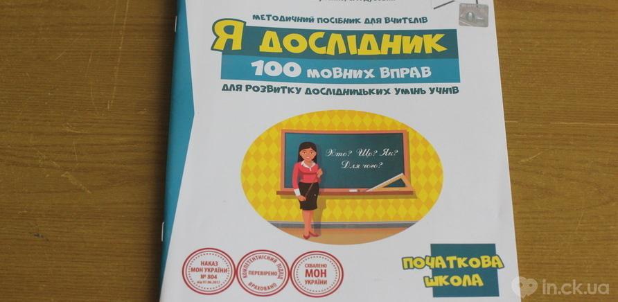 """Фото 1 - """"Я дослідник. 100 мовних вправ для розвитку дослідницьких умінь"""" Г. Вашуленко и С. Дубовик"""