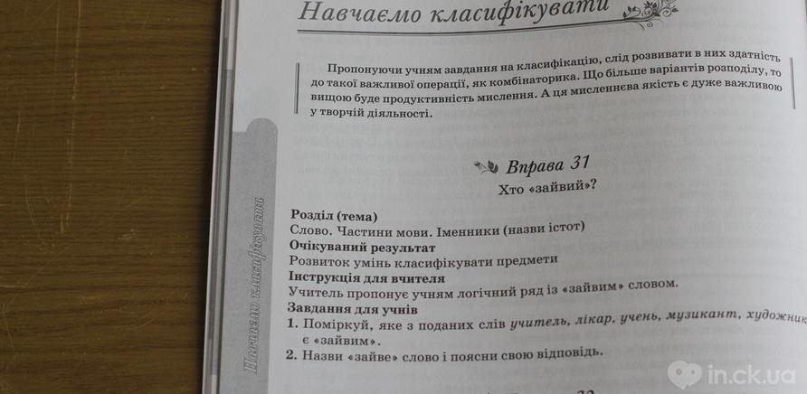 """Фото 2 - """"Я дослідник. 100 мовних вправ для розвитку дослідницьких умінь"""" Г. Вашуленко и С. Дубовик"""