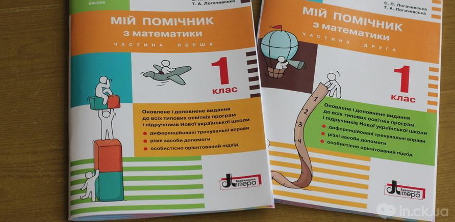 """Фото 1 - """"Мій помічник з математики"""" С. Логачевськая, Т. Логачевськая"""