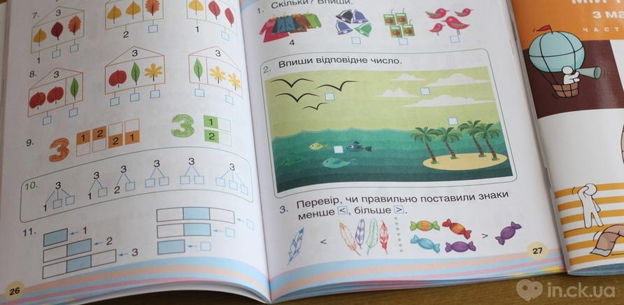 """Фото 2 - """"Мій помічник з математики"""" С. Логачевськая, Т. Логачевськая"""