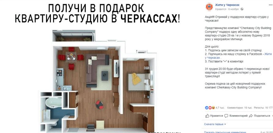 "Фото 1 - ""Честный"" розыгрыш"
