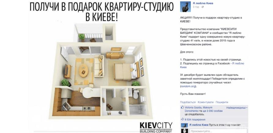 Фото 2 - Київський розіграш 2015 року