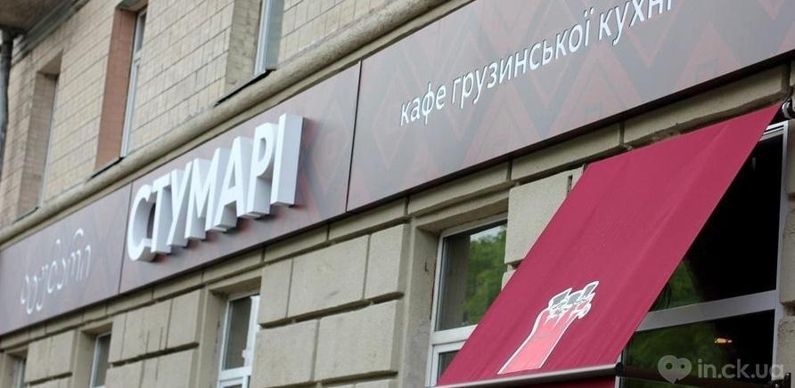 """Фото 5 - Кафе грузинської кухні """"Стумарі"""""""