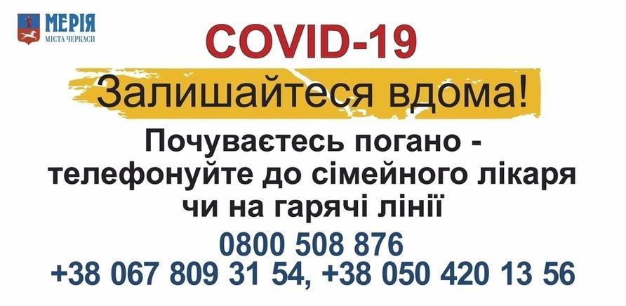 ''Горячие' линии в Черкассах для получения консультации относительно коронавируса'