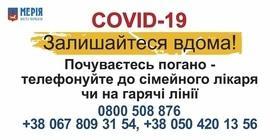 """'""""Гарячі"""" лінії в Черкасах для отримання консультації стосовно коронавірусу' - in.ck.ua"""