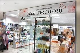 Магазин 5000 мелочей, товары для салонов красоты