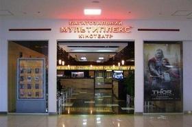 Мультиплекс, багатозальний кінотеатр