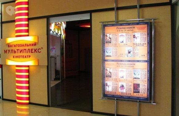 Фото 2 - Багатозальний кінотеатр Мультиплекс