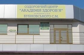 Академія здоров'я, оздоровчий центр