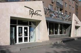 Рубин, ювелирный магазин