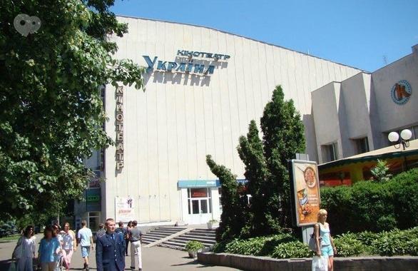Фото 1 - Кінотеатр Україна