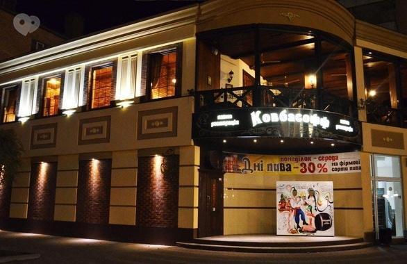 Фото 1 - Пивная ресторация Ковбасофф
