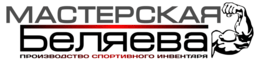 Логотип Мастерская Беляева, производство спортивного инвентаря