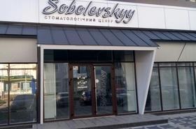 Стоматологія Соболевського