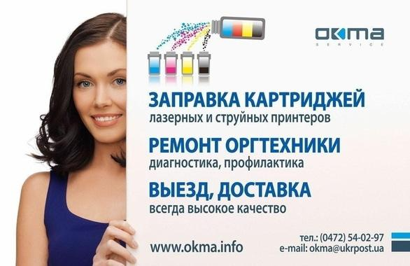 Фото 3 - Центр продажи и обслуживания оргтехники ОКМА сервис