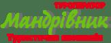 Логотип Мандрівник, туристична компанія