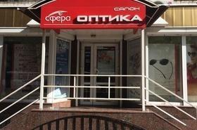 Оптика сфера, салон-магазин оптики