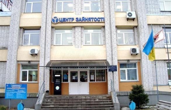 Фото 1 - Черкасский городской центр занятости