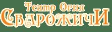 Логотип Сварожичи, огненное шоу, пиротехническое шоу, великаны на ходулях