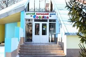 Софійка, дитячий навчальний центр