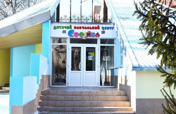 Фото 1 - Дитячий навчальний центр Софійка