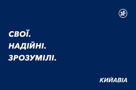 Кий Авиа, туристическая компания