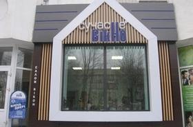 ТМ Сучасне вікно, производитель металлопластиковых окон, дверей