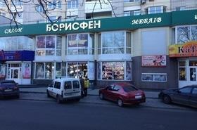 Борисфен, магазин мебели и интерьера