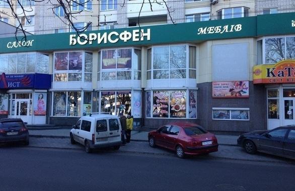 Фото 1 - Магазин мебели и интерьера Борисфен