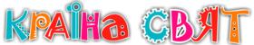 Логотип Країна Свят, детский развлекательный центр