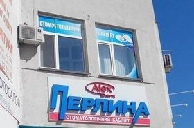Перлина, частный стоматологический кабинет