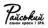 Логотип Райский, салон СПА