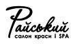 Логотип Райський, салон СПА