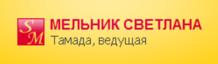 Логотип Светлана Мельник, Ведущая, тамада