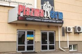 Plazma Gym, спортивно-оздоровительный центр