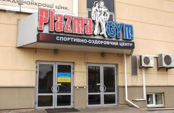 Фото 1 - Спортивно-оздоровительный центр Plazma Gym