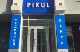 Pikul, Багатофункціональний медичний центр