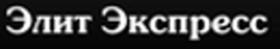 Логотип Элит Экспресс, транспортная компания